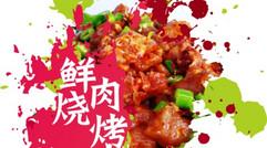 三圣乡农家乐自助烧烤,掌中宝、鸡胗、脆骨、里脊、兔肚敞开吃