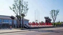 中国枣文化博览园