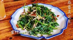 蒜蓉灵芝菜