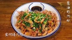 葱油野河虾