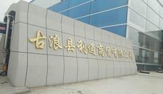 古浪县利通商贸有限公司