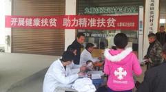 村民义诊活动