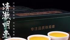 茶叶产品图绿茶红茶白茶黑茶龙井茶铁观音茶