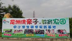 龙洲湾亲自-教育农园