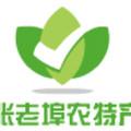 张老埠农特产营销旗舰店