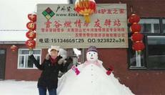 雪谷燃情驴友驿站带您体验别致的冬天
