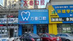 滄州市天成郡府-診所