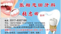 牙科服务项目