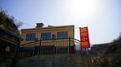 野三坡嘉怡小院