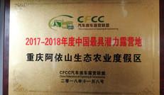 重庆最具潜力的露营旅游区