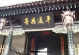 平遥县衙博物馆