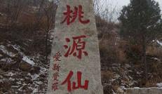 桃源仙谷景区